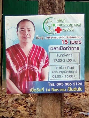 37 Volunteer MO's Clinic with the Opening Times 4 Refugees 20180402@100716.jpg